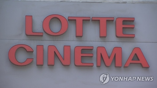 This file photo shows the logo of Lotte Cinema. (Yonhap)