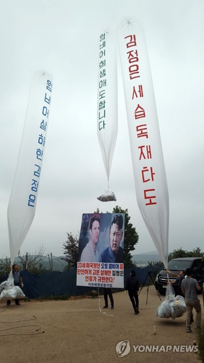 In this file photo, members of the Fighters for Free North Korea, an organization of defectors from North Korea, launch balloons carrying anti-North leaflets across the border from Gimpo, north of Seoul, on June 22, 2017. The leaflets included photos of Otto Warmbier, an American university student who died after he was released by the North while in a coma, and condolences on his death. (Photo provided by Fighters for Free North Korea) (Yonhap)