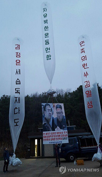 This photo provided by the civic group Fighters for Free North Korea shows South Korean activists preparing to release balloons carrying anti-North Korea propaganda leaflets. (Yonhap)