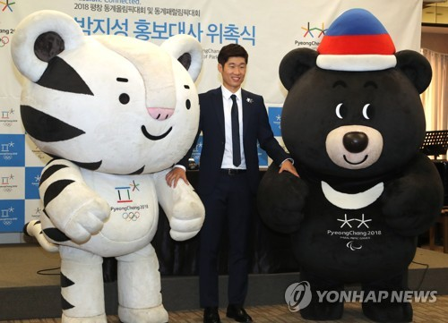 In this file photo taken on Aug. 4, 2017, Park Ji-sung, former South Korean men's football captain, is flanked by Soohorang (L) and Bandabi. Soohorang is the mascot for the 2018 PyeongChang Winter Olympics, and Bandabi represents the PyeongChang Winter Paralympics. (Yonhap)
