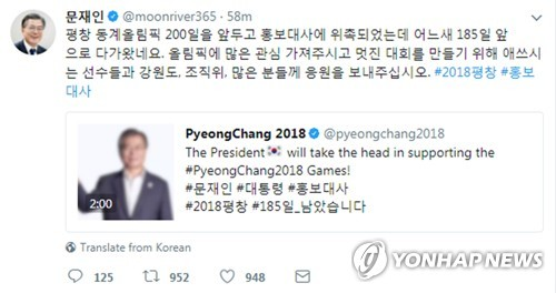 Shown is a capture from South Korean President Moon Jae-in's Twitter account on Aug. 8, 2017, seeking support for the upcoming PyeongChang Winter Olympics. (Yonhap)