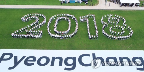 President Moon Jae-in and participants in an event to mark the 200-day countdown for the PyeongChang Winter Olympics stand in the shape of the year 2018 in this photo provided by the presidential office on July 24, 2017. (Yonhap)