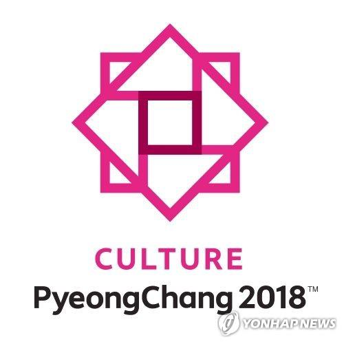 This image, provided by the Ministry of Culture, Sports and Tourism, shows the emblem of the 2018 Cultural Olympiad Guide. (Yonhap)