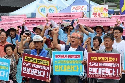 Gov't delays Thaad survey due to protests