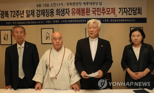 Rev. Kim Young-joo (2nd from R) of the National Commemorative Committee for the Repatriation of Victims of Forced Laborers speaks to reporters during a press conference on Aug. 10, 2017, at a restaurant in central Seoul. The committee announced that remains of 33 identified Koreans who had died after being forced to work for Japan during World War II have been returned to South Korea from Japan on Aug. 6. (Yonhap)
