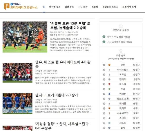 A screenshot of articles written by Yonhap News Agency's Soccerbot on the agency's web site (Yonhap)