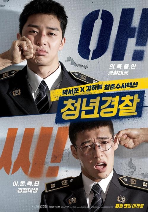فیلم کره ای دونده های نیمه شب Midnight Runners2017