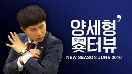 """A screenshot from """"Yang Se-hyung's Shorterview"""" available on SBS TV's mobile brand Mobidic (Yonhap)"""