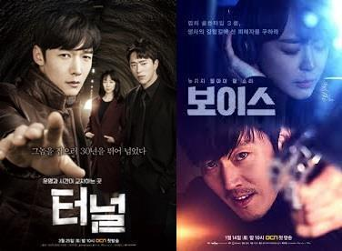 """This composite image shows promotional posters for TV series """"Tunnel""""(L) and """"Voice"""" both on OCN. (Yonhap)"""