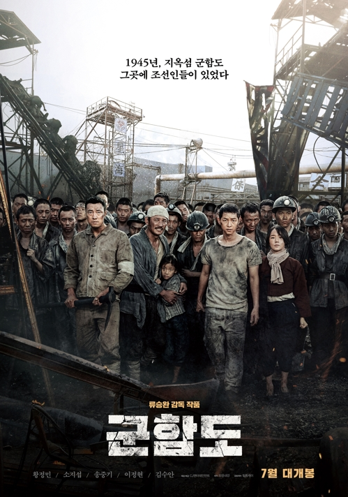 "A promotional poster for the South Korean movie ""The Battleship Island."" This photo was provided by South Korea's entertainment and media giant CJ E&M."