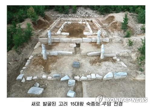 This photo released by the KCNA on Aug. 19, 2017, shows the mausoleum of Goryeo King Suk Jong discovered in North Korea's Kaesong. (For Use Only in the Republic of Korea. No Redistribution) (Yonhap)