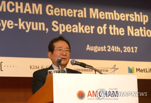 National Assembly Speaker Chung Sye-kyun speaks during a meeting with the American Chamber of Commerce in Korea in Seoul on Aug. 24 2017