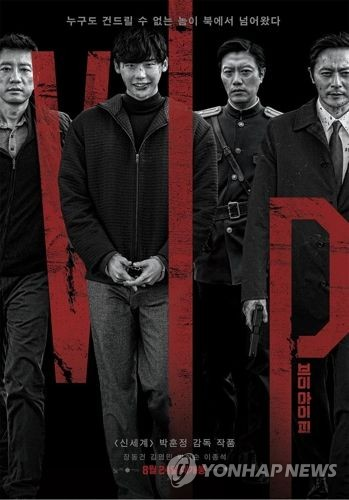 """This photo released by Warner Bros. Korea shows a promotional poster for """"V.I.P."""" (Yonhap)"""