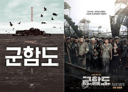 """This composite photo released by CJ Entertainment shows promotional posters for """"The Battleship Island."""" (Yonhap)"""