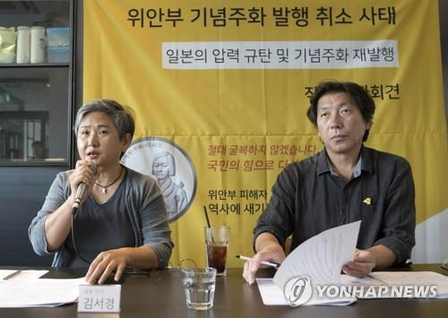 South Korean artists Kim Seo-kyung (L) and Kim Un-sung speak during a news conference in this file photo taken in Seoul on Aug. 9, 2017. (Yonhap)