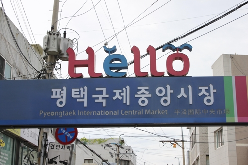The sign of the Pyeongtaek International Central Market (Yonhap).