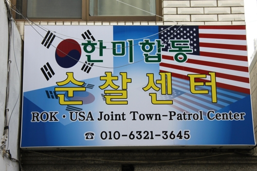 The sign for a South Korea-U.S. joint community patrol center. (Yonhap).