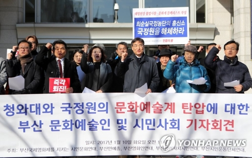 "Members of a network of Busan-based civic groups working to support the Busan International Film Festival chant a slogan during a news conference in front of Busan City Hall on Jan. 10, 2017, calling for the punishment of those responsible for the Park Geun-hye government's ""blacklist"" of anti-government cultural figures. (Yonhap)"