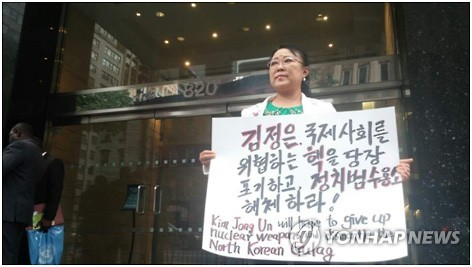 This photo, taken in September 2015, shows INKAHRD leader Ma Young-ae staging an anti-Pyongyang rally in front of the North Korean Representative to the U.N. (Yonhap)
