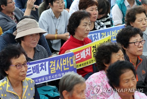 Residents of Seongju, a county some 300 km south of Seoul, stage a protest against the installation of a U.S. missile defense system in front of a village office in the county on Sept. 6, 2017. (Yonhap)
