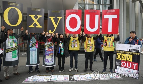 In this file photo taken on April 6, 2017, civic group members and family members of victims of Oxy Reckitt Benckiser's toxic humidifier sterilizers hold a rally in front of its Seoul office. (Yonhap)