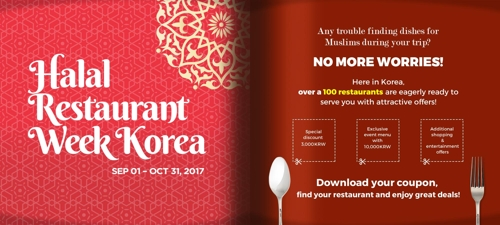 This is a captured image that shows the web page of Halal Restaurant Week Korea, an annual event designed to enhance the convenience of Muslim tourists. (Yonhap)