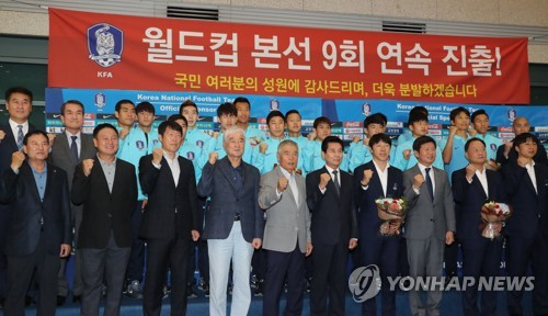 South Korea's national football team players, coaching staff and Korea Football Association officials pose for a photo at Incheon International Airport in Incheon following the national team's return from Tashkent on Sept. 7, 2017. (Yonhap)