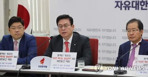 Chung Woo-taik (C), the floor leader of the main opposition Liberty Korea Party, speaks during a meeting with senior party officials at the National Assembly in Seoul on Sept. 8, 2017. (Yonhap)
