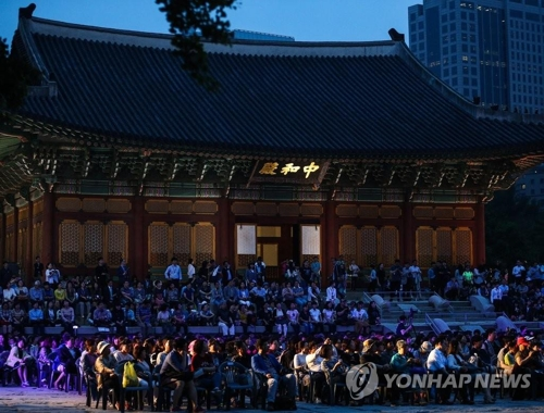 This file photo shows a concert at a palace in Seoul. (Yonhap)