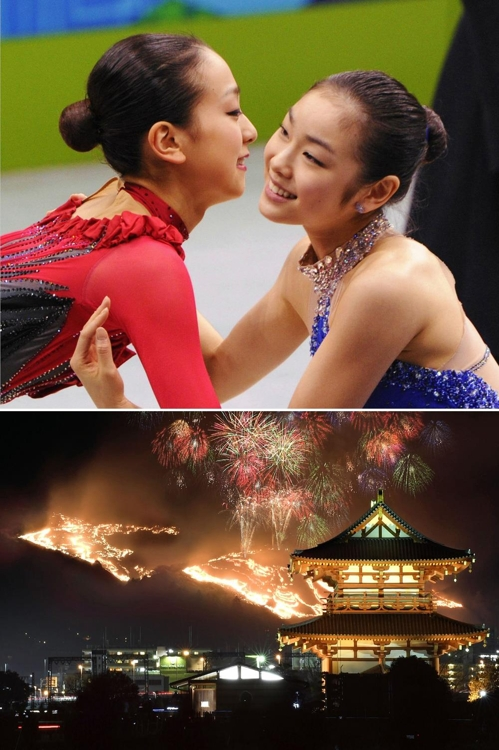 "This composite image shows Kyodo News Agency's news photos ""Kim, Asada celebrate at Vancouver Olympics"" (top) and ""Festival in Old Capital (bottom) (Yonhap)"