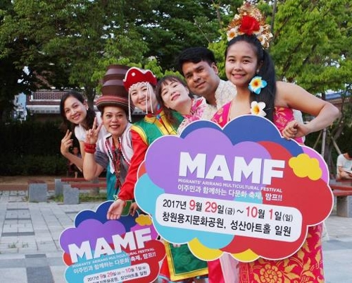 Participants in the 12th Migrants' Arirang Multicultural Festival (MAMF) pose for the camera in this photo provided by the organizing committee on Sept. 13, 2017. (Yonhap)