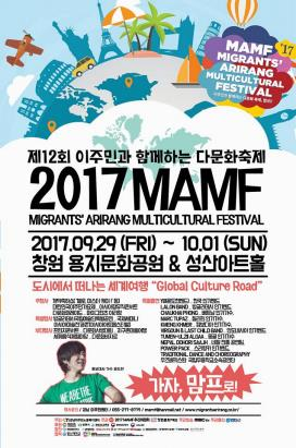 The official poster of the 12th Migrants' Arirang Multicultural Festival (MAMF) (Yonhap)