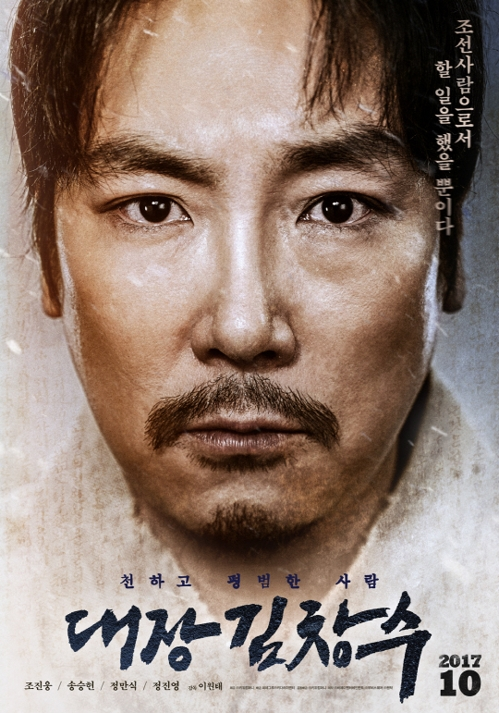 "A promotional poster for ""Captain Kim Chang-soo"" (Yonhap)"