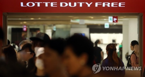 This file photo, taken on July 12, 2017, shows Lotte's duty-free store in central Seoul. (Yonhap)