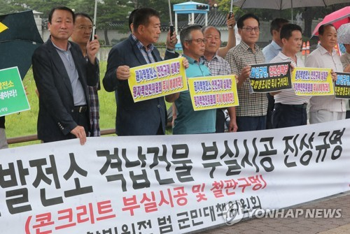 Residents near nuclear reactors in Yeonggwang, 350 kilometers southwest of Seoul, call for the government to stop building nuclear reactors over safety concerns during a rally in front of the presidential office in Seoul on Aug. 10, 2017. (Yonhap)