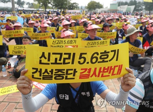 Labor union members of the Korea Hydro & Nuclear Power Co., South Korea's sole operator of nuclear power, protest the suspension of construction of two nuclear reactors, Shin Kori Nos. 5 and 6, in Ulsan, 414 kilometers south of Seoul, on Sept. 9, 2017. (Yonhap)