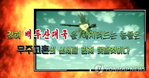 This doctored photo, released by the North Korean propaganda website, DPRK Today, on Sept. 24, 2017, shows a U.S. strategic bomber B-1B being struck by North Korea's Pukguksong missile. (Yonhap)