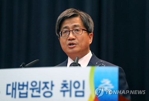 Supreme Court Chief Justice Kim Meong-su speaks during the inauguration ceremony held at the top court in southern Seoul on Sept. 26, 2017. (Yonhap)