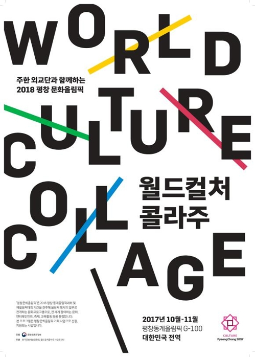 A promotional poster for World Culture Collage (Yonhap)