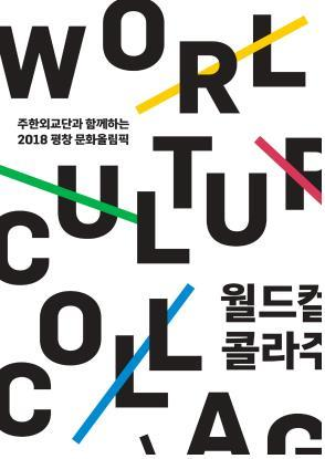 """A poster for """"World Culture Collage"""" (Yonhap)"""