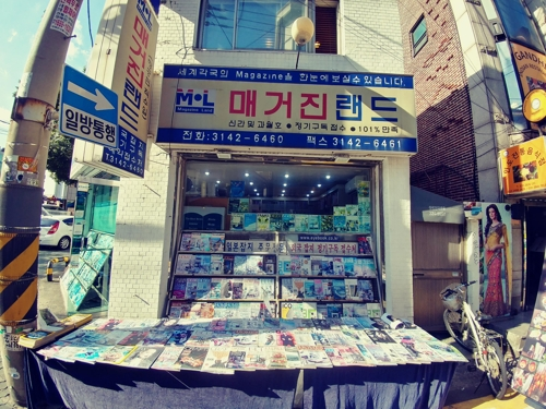 Dozens of magazines and books are laid out in front of Magazine Land, an independent bookshop in the Hongdae area. (Yonhap)