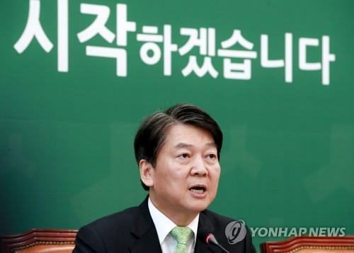 Ahn Cheol-soo, the leader of the minor opposition People's Party, speaks during a party meeting at the National Assembly in Seoul on Oct. 13, 2017. (Yonhap)