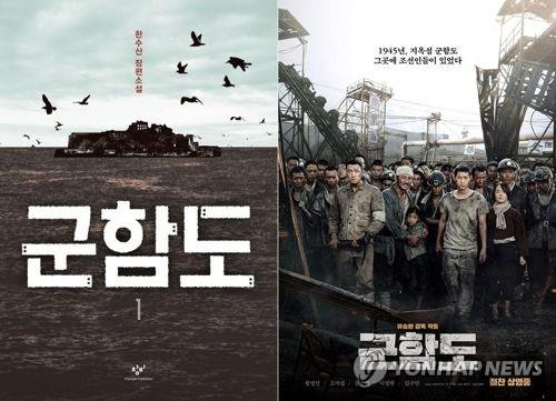 "This composite photo released by CJ Entertainment shows promotional posters for ""The Battleship Island."" (Yonhap)"
