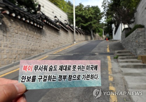 This photo shows a propaganda leaflet, allegedly from North Korea, that was found on a street near South Korea's presidential office Cheong Wa Dae in Seoul on Oct. 16, 2017. (Yonhap)