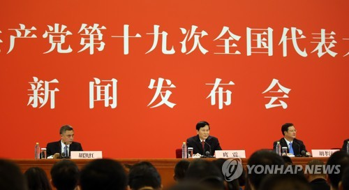 This photo taken Oct. 17, 2017, shows Chinese officials briefing the media one day before the Communist Party of China's 19th congress. (Yonhap)