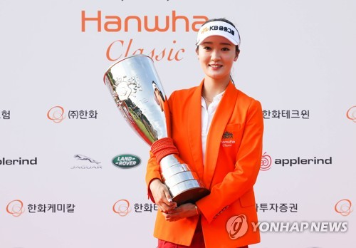Korea LPGA Tour player Oh Ji-hyun poses with the champion's trophy after winning the Hanwha Classic at Jade Palace Golf Club in Chuncheon, Gangwon Province, on Sept. 3, 2017, in this file photo provided by the KLPGA. (Yonhap)