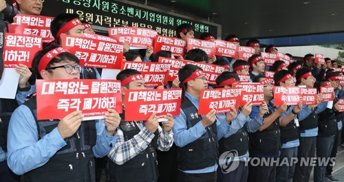 This photo, taken Oct. 20, 2017, shows unionized workers of the Korea Hydro and Nuclear Power Co. staging a protest against President Moon Jae-in's nuclear power phase-out policy in front of the company building in Ulsan, 414 kilometers south of Seoul. (Yonhap)