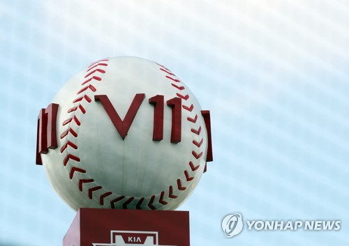 "This photo, taken Oct. 10, 2017, shows a giant baseball at Gwangju-Kia Champions Field in Gwangju, home of the Korea Baseball Organization club Kia Tigers, with the sign ""V11,"" in wishing for the Tigers' 11th Korean Series championship. The Tigers will face the Doosan Bears in the 2017 Korean Series starting Oct. 25, 2017. (Yonhap)"