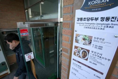 In this photo provided by the Gangwon Provincial Government, a multi-language signboard is hung at a restaurant in Gangneung. (Yonhap)