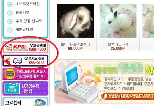 This screenshot from the website of an Iksan-based online rabbit seller shows that the company makes delivery of its animals through mail services. South Korean animal protection law prohibits the transfer of animals through regular parcel services. (Yonhap)
